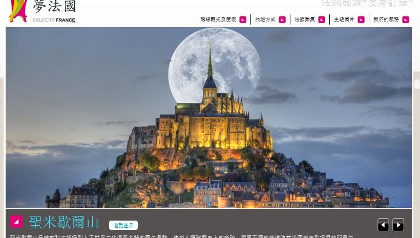 Objectif France