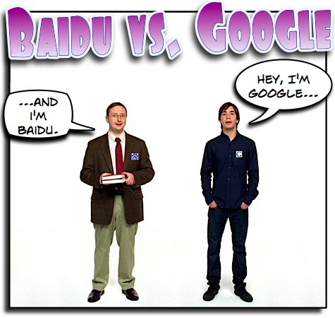 googlebaidu1