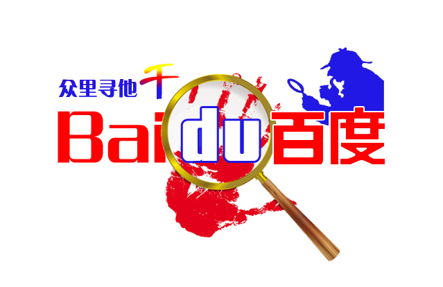What is really important for Baidu SEO ?