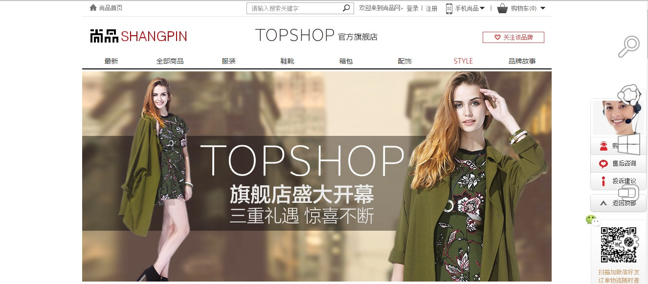 top shop shangpin 1