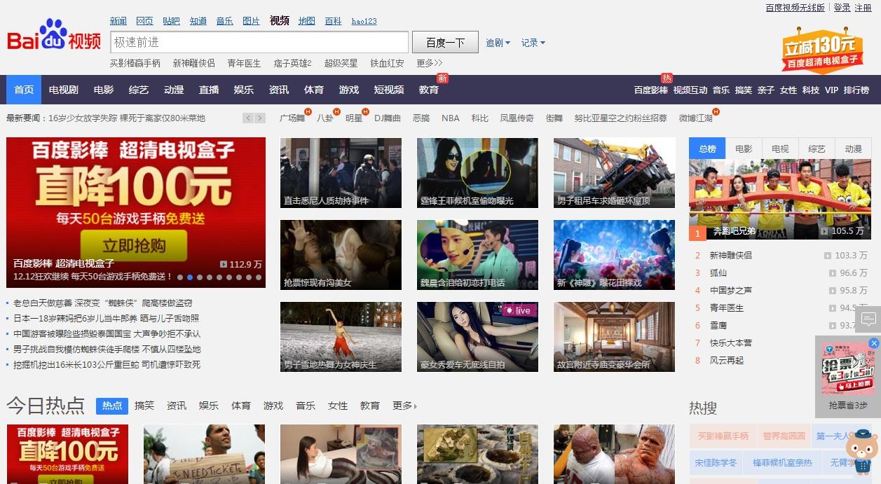 Baidu video