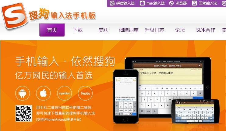 sogou pinyin freeware software