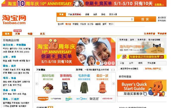 TaobaoHKwebsite
