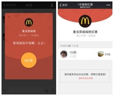 WeChat McDonalds