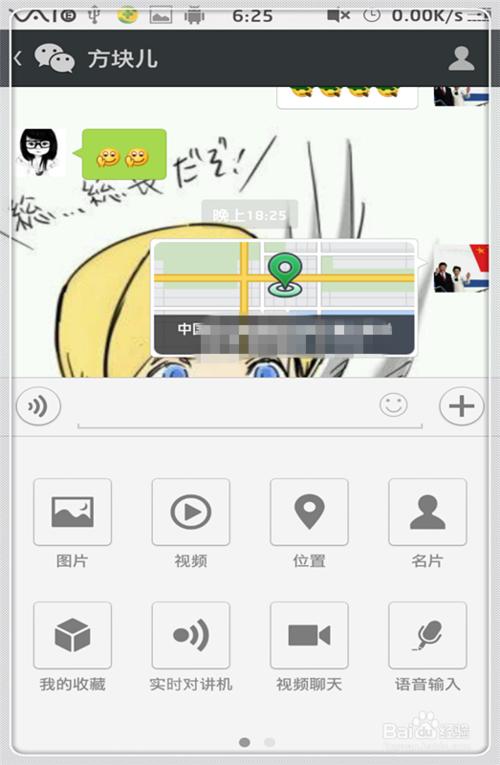 weChat GPS