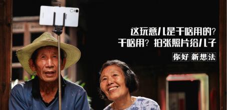 Alibaba smartphone
