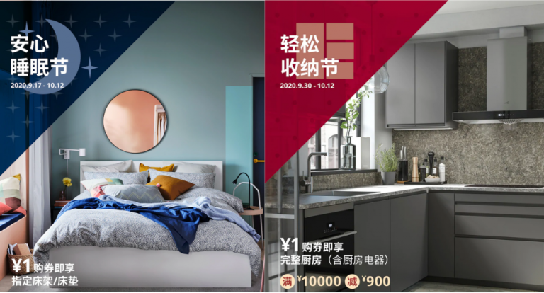 The Furniture Industry goes Online in China — Update 2020