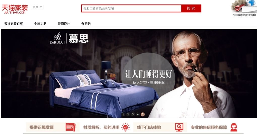 sell furnitures online in china - Tmall