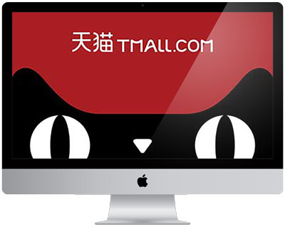 How much costs a Tmall store?