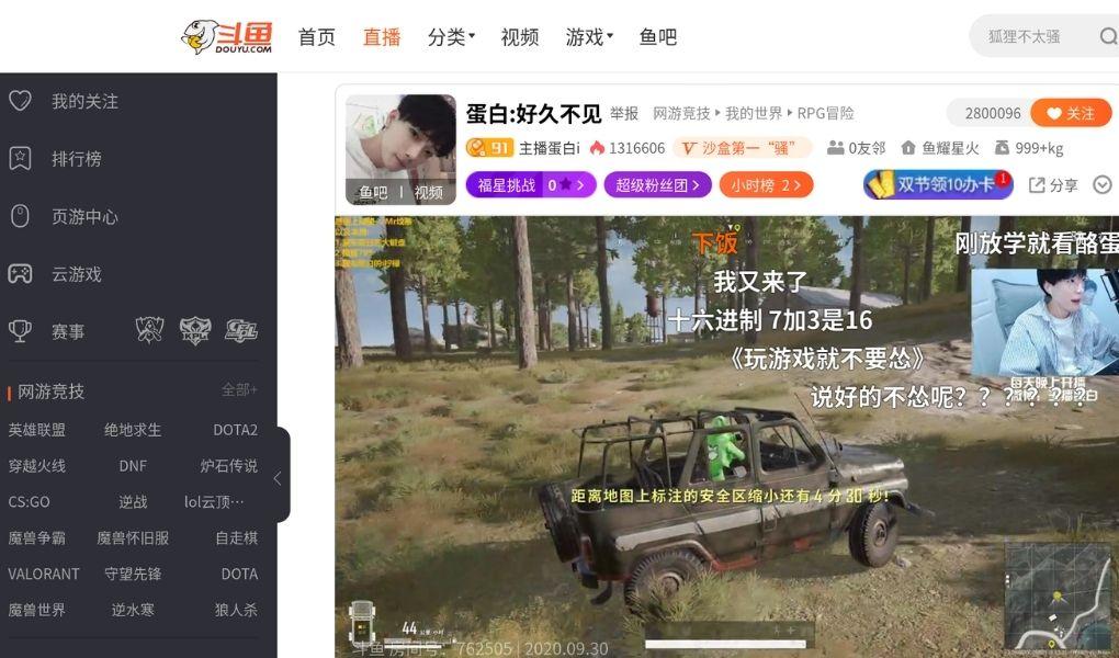 Live streaming china - douyu