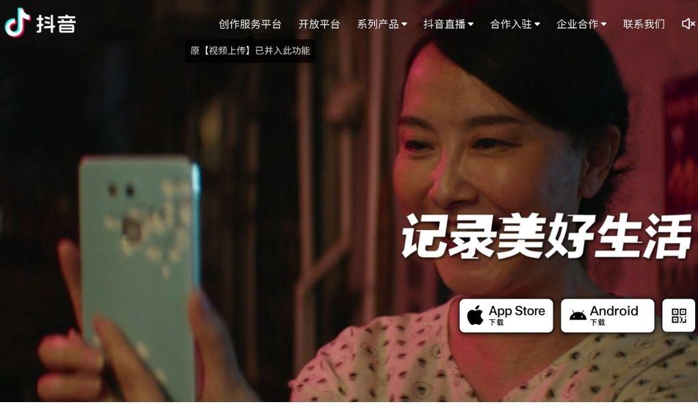 chinese social media - short video live streaming app douyin