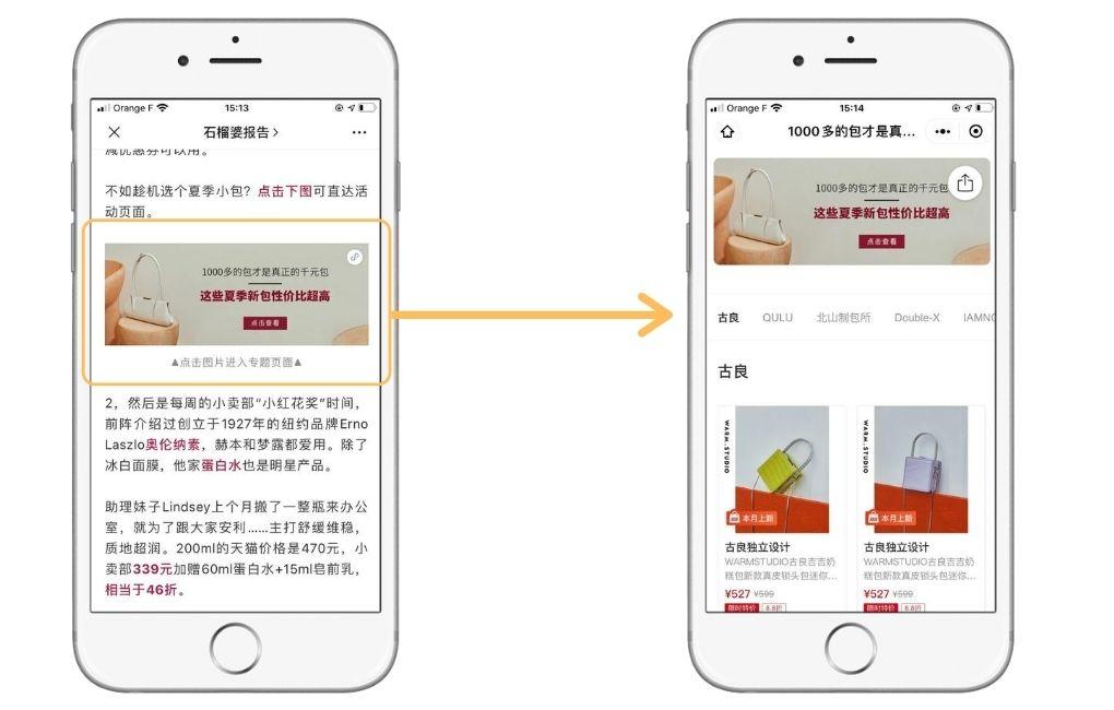 KOL WeChat