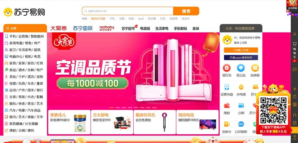 chinese marketplace: ecommerce app suning
