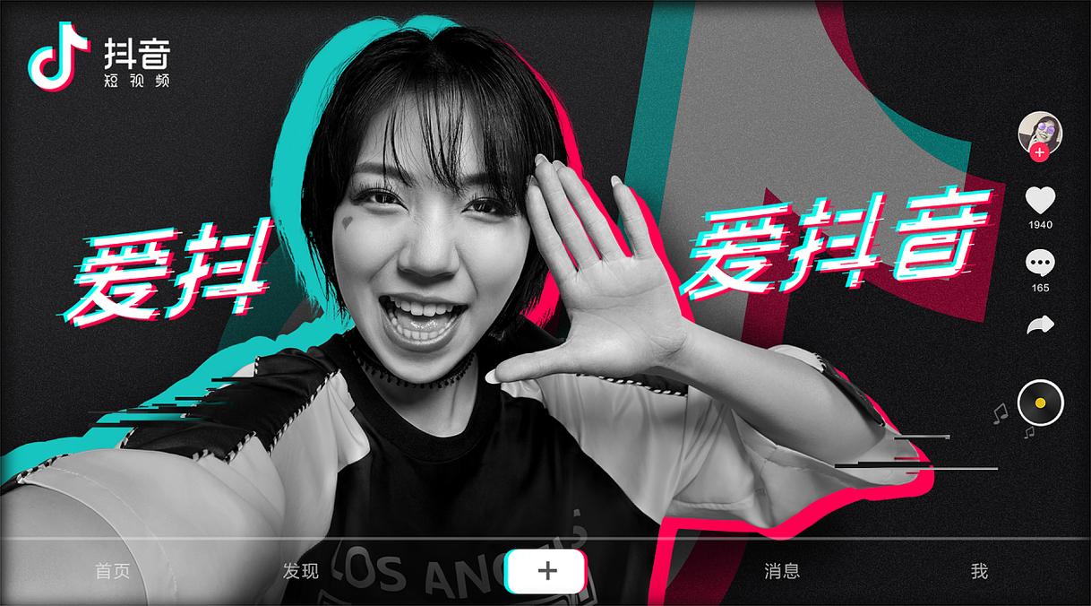 The TikTok / Douyin app - SEO China Agency