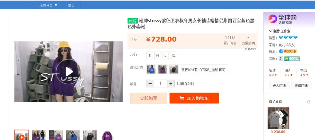 Daigous Agency - Sell on Taobao / WeChat via Chinese