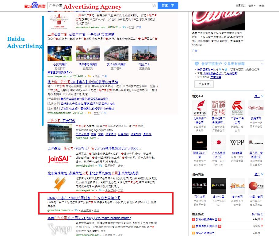 Top 20 Baidu SEO Secrets (For Advanced Marketers) - SEO China Agency