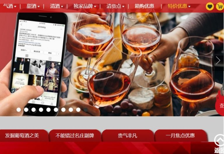 Top Alcohol & Wines Distributors in China in 2021