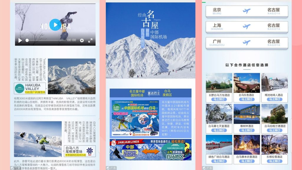 wechat brochure for china tourism