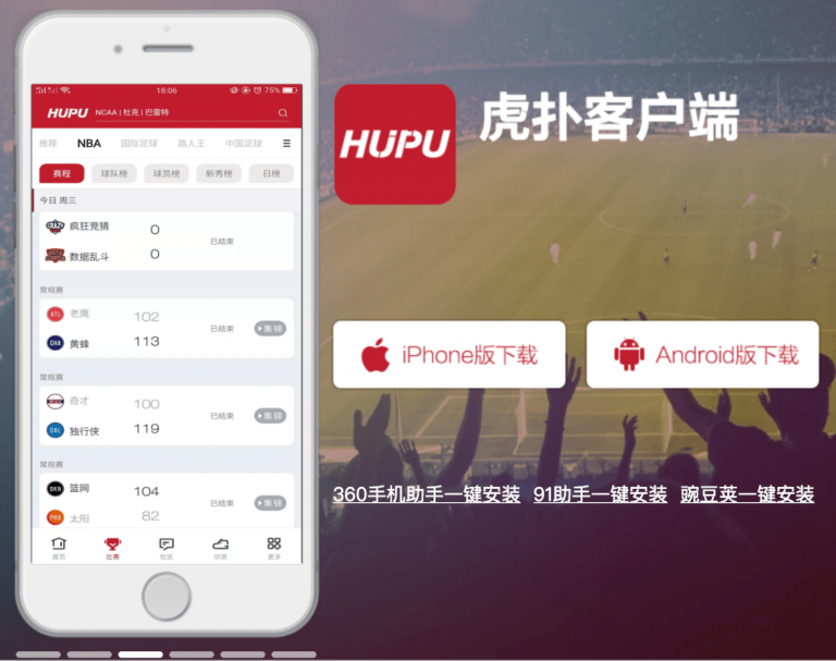 What you need to know about the Chinese sports APP Hupu