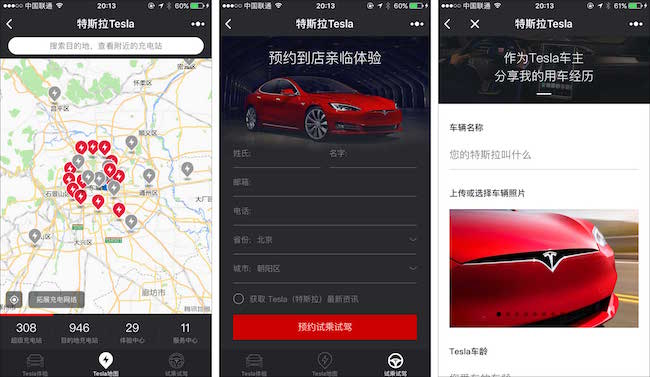 This image has an empty alt attribute; its file name is mini-app-wechat-tesla.jpg