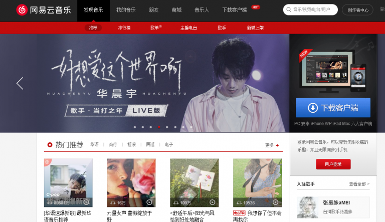 Top 5 Chinese music applications
