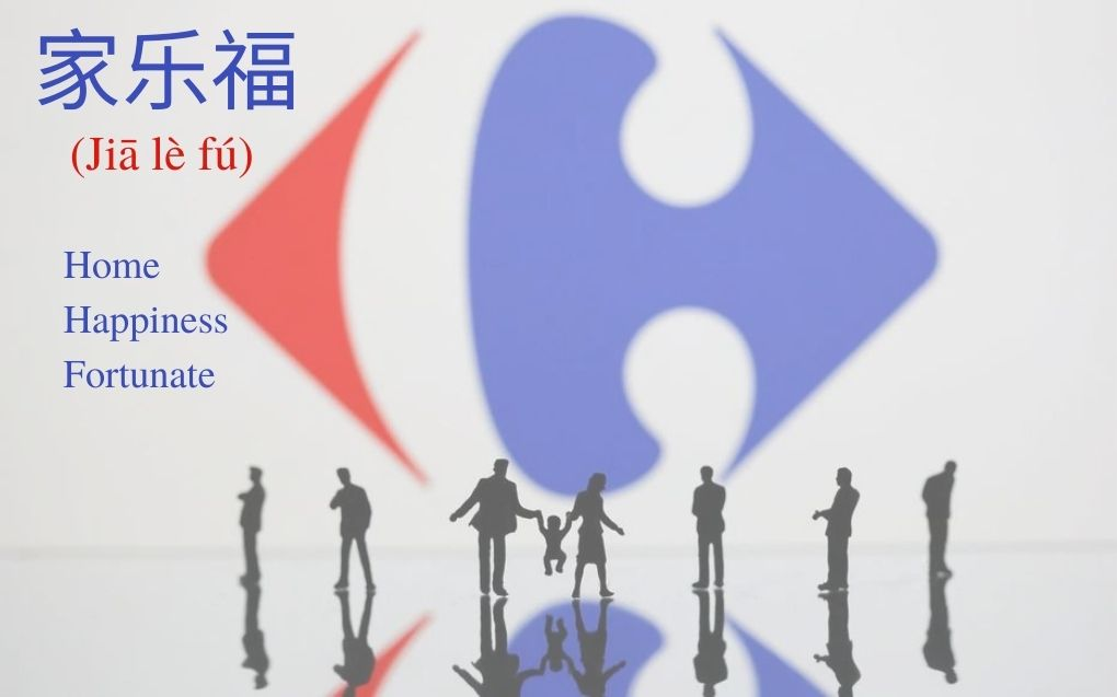 Carrefour-explanation-in-Chinese
