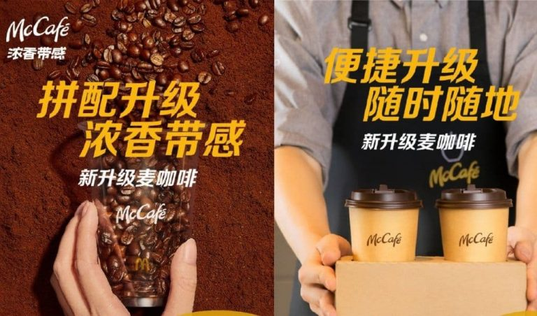 McCafé's expansion project of US$380 million in Chinese coffee market
